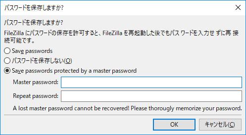 マスターパスワードの登録