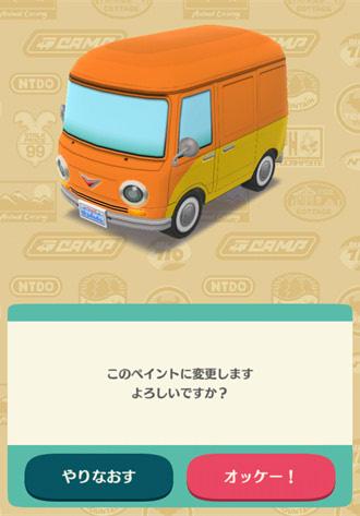 車のカラー変更