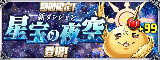 星宝の夜空