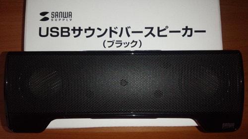 USBサウンドバースピーカー(正面)