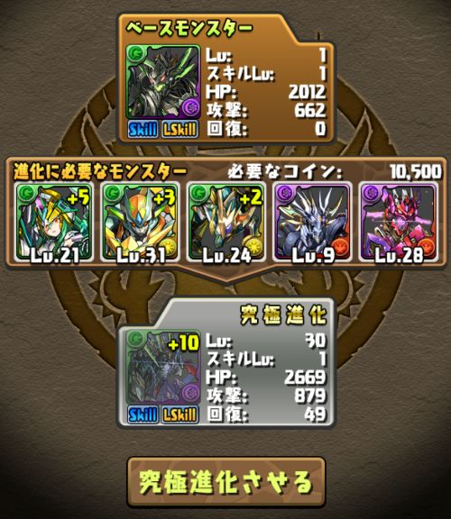 ラグナロク=ドラゴン超究極