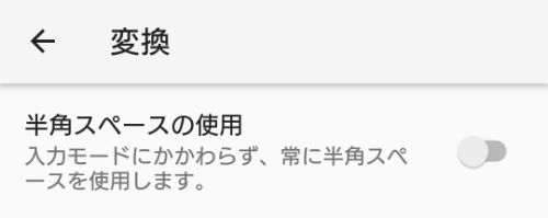 Google日本語入力 全角スペース