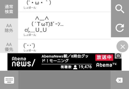 flick 顔文字&AA