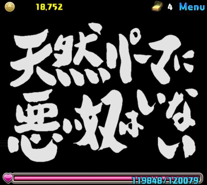 銀魂コラボダンジョン9