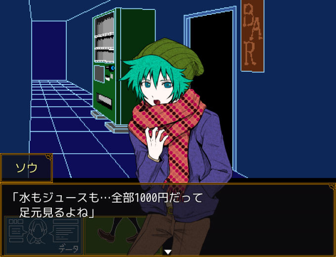 緑色の自動販売機