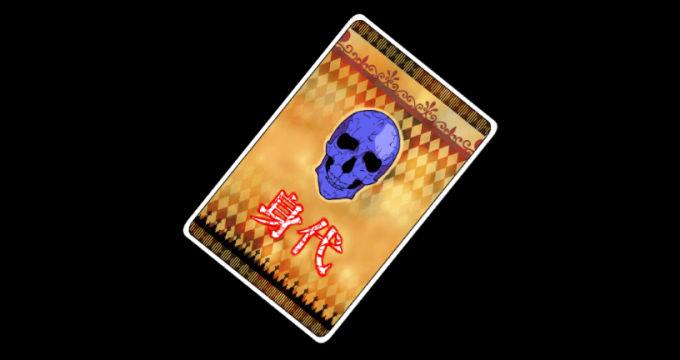 身代カード
