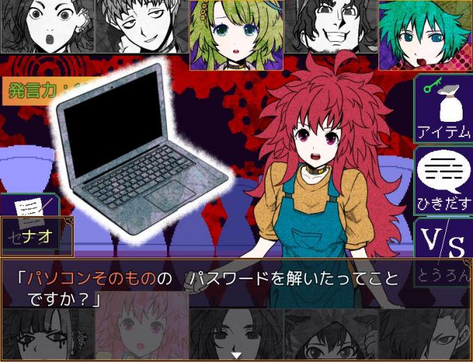 パソコンそのもののパスワードを解除
