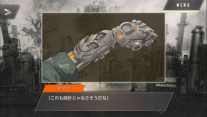 機械の左腕