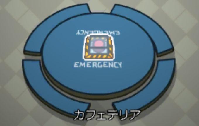 緊急会議ボタン